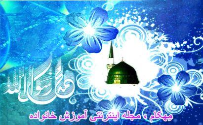 www.mehcom.com-روش های روان درمانی در اسلام