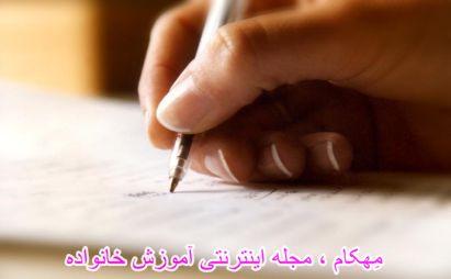 شرح حال نویسی چیست ؟ انواع شرح حال نویسی و تعبیر و تفسیر شرح حال