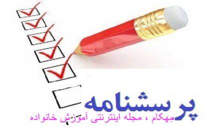 www.mehcom.com-پرسشنامه-نکات ،محاسن و محدودیت های پرسش نامه