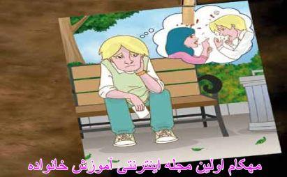 آداب و مهارتهایی برای روابط جنسی سالم در اسلام-www.mehcom.com