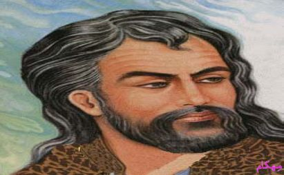 مهکام | آشنایی با حافظ لسان الغيب