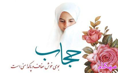 آموزش حجاب به دختران - تربیت دینی کودک-www.mehcom.com