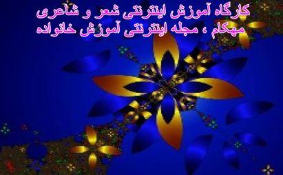 آموزش شعر و شاعری-آموزش اختیارات شاعری-www.mehcom.com