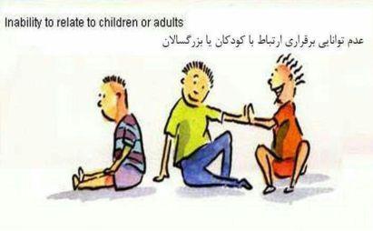 اتیسم در کودکان - نشانه هاي اتيسم
