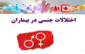 اختلالات جنسی به دلیل بیماری های جسمی یا روانی