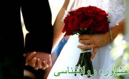 ازدواج فامیلی انجام دهیم یا خیر ؟ - مشاوره روانشناسی