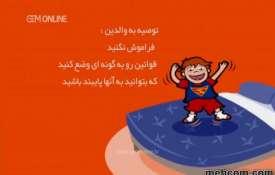 از تولد تا 5 سالگی- قسمت 15-جم لایف- مشاوره آنلاین مهکام