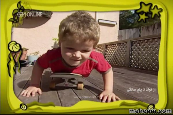 از تولد تا 5 سالگی- قسمت 19-جم لایف-مشاوره آنلاین مهکام