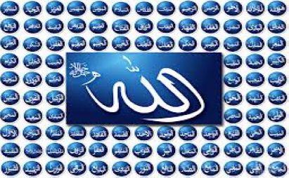 اسماء حسنى الهى و مقامات أنبياء و اسماء قرآن و صفات انسان