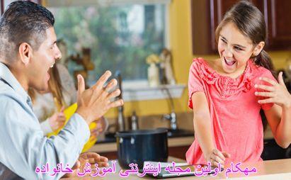 اصول اساسی فرزند پروری-برقرار رابطه مثبت با کودکان-www.mehcom.com