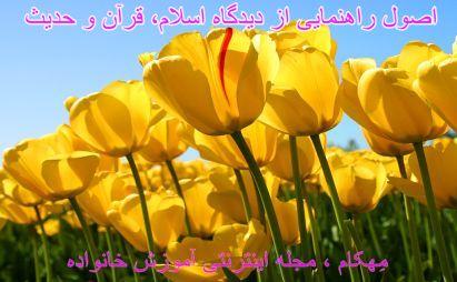 اصول راهنمایی از دیدگاه اسلام (قرآن و حدیث)