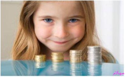 اقتصاد خانواده و آموزش مدیریت اقتصاد به کودکان