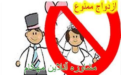 با این خانم ها ازدواج نکنید ! مشاوره ازدواج