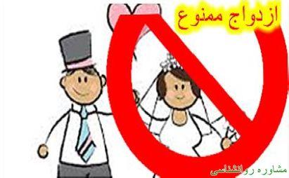 با چه دخترانی نباید ازدواج کرد !