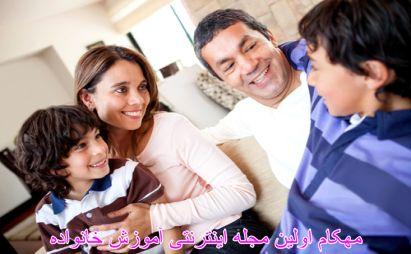 برقراری ارتباط خوب و مؤثر با كودك-فرزندپروری موفق-www.mehcom.com