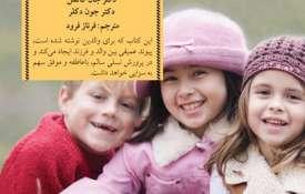 برگرفته از کتاب کلیدهای پرورش هوش عاطفی کودکان دکتر جان گاتمن(۱)
