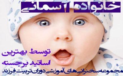 تربیت فرزند و نیازهای روانی، عاطفی - خانواده خوشبخت-www.mehcom.com