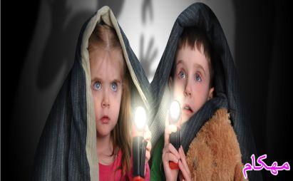 ترس و اضطراب در کودکان و فرزندان ما-مهکام مجله اینترنتی آموزش خانواده