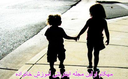 تعامل فرزندخوانده با خواهر و برادر در خانواده-www.mehcom.com