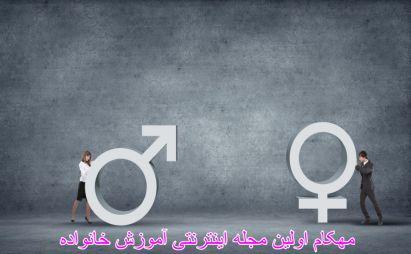 تفاوت در نحوه کسب ارزشمندی در زن و مرد