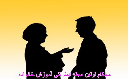 تفاوت های کلامی زن و مرد-همسرداری در خانواده موفقwww.mehcom.com