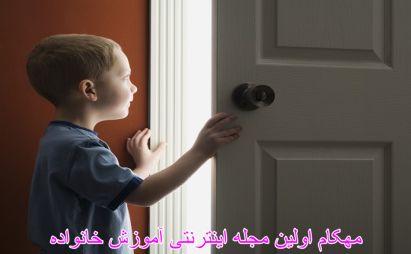 تنها گذاشتن کودک در خانه : چگونه و از چه زمانی ؟