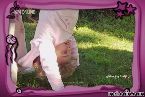 تولد تا 5 سالگی- قسمت 23-جم لایف-مشاوره آنلاین مهکام