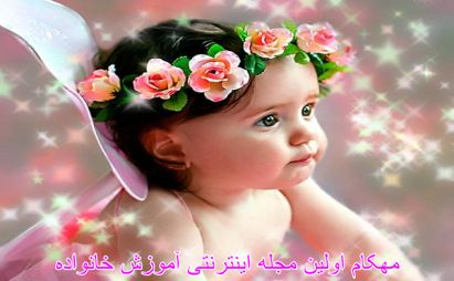 تک فرزندی خوب یا بد - مزایا و معایب-www.mehcom.com