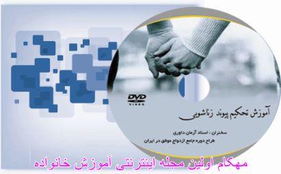خرید اینترنتی آموزش روابط زناشویی برای همسران موفق