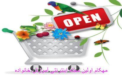 خرید اینترنتی و پستی محصولات مورد نظر شما-www.mehcom.com