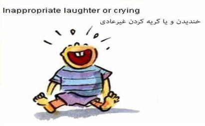 خندیدن یا گریه کردن غیر عادی کودکان اتیسم