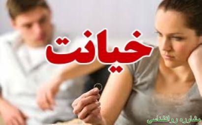 خیانت های همسران به یکدیگر ، آسیبها و اثرات