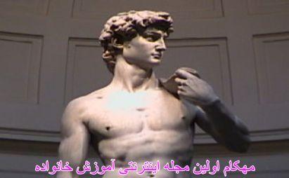 داستان مجسمه داوود اثر میکل آنژ-www.mehcom.com