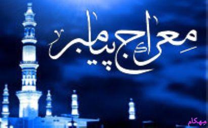 داستان معراج پیامبر اکرم (ص)