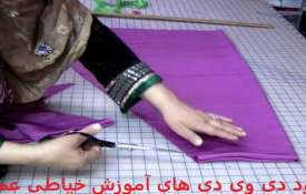 دانلود آموزش خیاطی خانم عمرانی- دی وی دی 6 تا 10