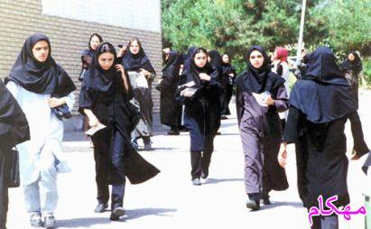 دخترم قبل از ورود به دانشگاه حجابش عالی بود ولی الان ...-www.mehcom.com