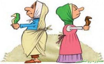 ده راه برای بهبود رابطه مادر شوهر وعروس