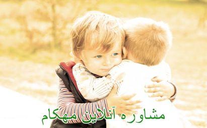 دوست داریم بچه هامون محبت و مهربانی یادبگیرند اما ...