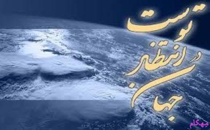 مهکام -اسلام رخدادهای آخرالزمان به استناد آیات قران و روایات