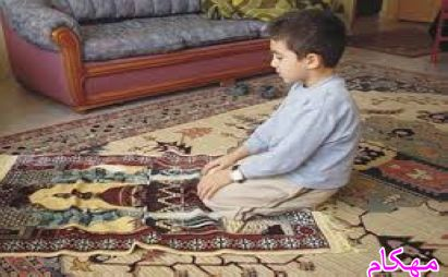 روش عادت دادن و نماز خوان کردن کودک - تربیت دینی-www.mehcom.com