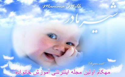 روش های افزایش شیر مادران-www.mehcom.com