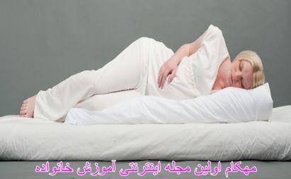روش های مناسب خوابیدن در دوران بارداری