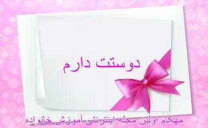 زنها عاشق کارت تبریک هستند-www.mehcom.com