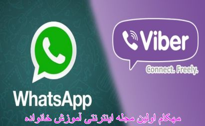شبکه های اجتماعی اینترنتی مانند وایبر (Viber) سلامت روانی را به خطر می اندازد-www.mehcom.com