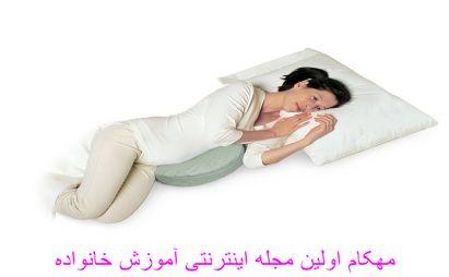 طرز صحیح خوابیدن در دوران بارداری چگونه است ؟-www.mehcom.com