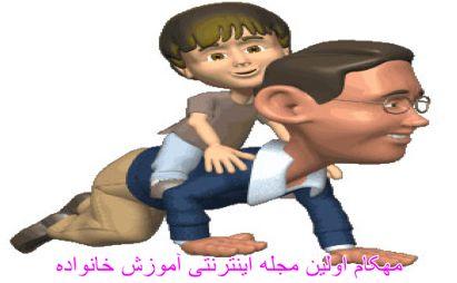 فرزند سالاری از الگوهای اشتباه رایج در خانوادهها-www.mehcom.com