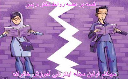 قصه پر غصه روابط دختر و پسرwww.mehcom.com
