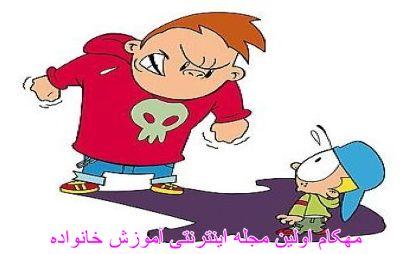 قلدری در کودکان و راههای مقابله با آن-www.mehcom.com