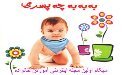 مجموعه پزشک کودک - اورجینال-www.mehcom.com