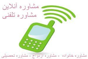 مشاوره آنلاین - مشاوره تلفنی-مشاوره خانواده - مشاوره ازدواج